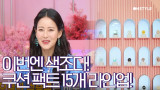[겟잇뷰티2020]코덕 혁명템 쿠션팩트♥뷰라벨 쿠션팩트 15개 라인업 대공개!