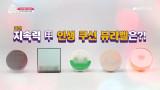 [겟잇뷰티2020]커버력&지속력甲★뷰라벨 쿠션팩트 최종 선정템 대.공.개!