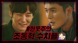 ♨단합♨ 최진혁팀 VS 조동혁팀 당구 내기 #조장몰이 #ㅂㄷㅂㄷ