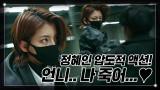정혜인, 스피드+파워 겸비한 압도적 액션 #입덕환영♥