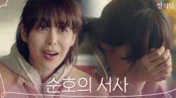 이하나가 9년 동안 서울 등진 사연 #첫사랑 #뒤통수 #파혼