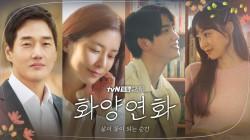 [스페셜 티저]유지태-이보영, 박진영-전소니! 4인 4색 메인 포스터 티저