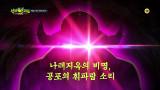 [7화 예고] 나태지옥의 비명, 공포의 휘파람 소리 | 신비아파트 고스트볼 더블X 6개의 예언