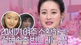 [겟잇뷰티2020]※번트 레드※뷰라벨 핫한 매트립 라인업 15개 제품 대공개!