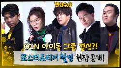 [메이킹] OCN 아이돌 그룹 결성? ′번외수사′ 포스터&티저 비하인드