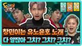 [선공개] 창민이는 유노윤호 노래 다 알잖아 그치? 그치? 그치?