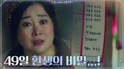 김태희에게 주어진 49일 환생의 비밀...드디어 풀렸다?