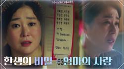 ※환생의 비밀※ 결국, 김미경-김태희-조서우로 이어지는 '엄마의 사랑'