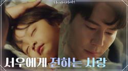 이규형, 잠든 서우진에게 전하는 김태희의 사랑