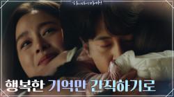 '행복한 기억만 간직하기로 약속' 김태희X이규형의 마지막 인사
