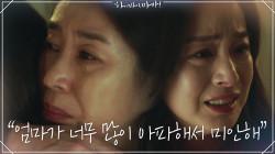 [오열주의]엄마가 너무 많이 아파해서 미안해 김태희X김미경 모녀의 마지막 시간