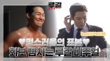 [7-8화 메이킹] 최진혁 도망SSUL에 박성웅 ′피땀눈물?♪′ 상의탈의까지!