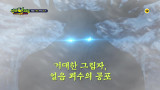 [9화 예고] 거대한 그림자, 얼음 괴수의 공포 | 신비아파트 고스트볼 더블X 6개의 예언