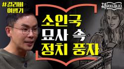 설민석의 [걸리버 여행기] 강독 (1) ▶ 정치는 줄타기다?! 소인국 묘사 속 신랄한 정치 풍자!