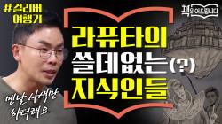 설민석의 [걸리버 여행기] 강독 (2) ▶ 세태 풍자 듬뿍! 라퓨타의 쓸데없는(?) 지식인들