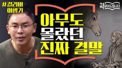 설민석의 [걸리버 여행기] 강독 (3) ▶ 불사의 나라와 유토피아?! 아무도 몰랐던 진짜 결말