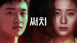 [티저] 장동윤X정수정, 밀리터리 스릴러 '써치' COMING SOON
