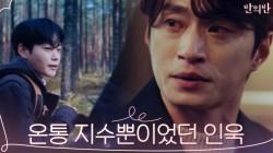 짝사랑 시작 이후, 김성규의 세상은 온통 박주현이었다.