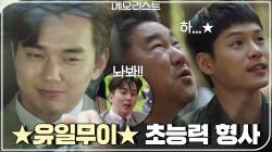 [최종화 엔딩] 여전히 개자식 향한 구타욕구 샘솟는 초능력 형사, 유승호-★