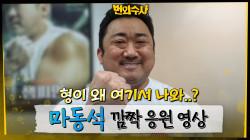 [번외수사X팀고릴라] 마동석 깜짝 응원 영상!