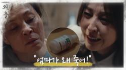 엄마가 왜 죽어! 김미경의 극단적 선택 막은 한혜진