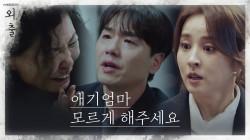 [2화 예고] 한혜진까지 잃을까봐... 김미경x김태훈이 숨긴 비밀