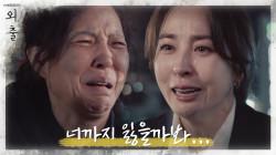 딸이자 아내인 한혜진을 살리기 위해 빌었던 김미경과 김태훈