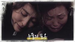 딸 한혜진과 엄마 김미경의 눈물의 포옹