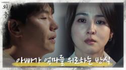 아빠 김태훈이 엄마 한혜진을 위로하는 방식 (죽은 아이를 그리는 노래)