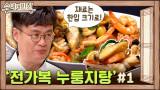 여경래 셰프의 ′누룽지 전가복′ 100회 기념 중국식 잔치 요리!