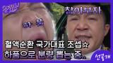 [선공개] 혈액순환 국가대표 조셉☆ 하품으로 분량 뽑는 자기들?