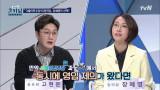 여성 정치인 장혜영 의원이 정의당을 픽한 이유