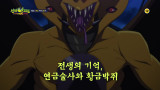 [10화 예고] 전생의 기억, 연금술사와 황금박쥐 | 신비아파트 고스트볼 더블X 6개의 예언