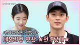 [최초공개]김수현이 왔다! tvN [사이코지만 괜찮아] 대본리딩 메이킹 ★전격공개★