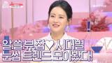 [겟잇뷰티2020]♥뷰라벨 아이브로우♥시대별 눈썹 트렌드 체크 타임!