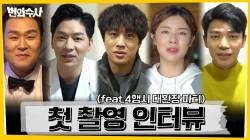 [메이킹] 첫 촬영 인터뷰 전격 공개! (feat.4행시) #대환장_파티