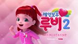 [레인보우루비2] 루비와 함께 레인보우 빌리지로 출발! | 캐릭터 소개 영상 | Rainbowruby2 | 매주 화 오전 8시 30분 투니버스 방영