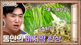 수미쌤을 위한 동민의 마지막 한상! 다슬기 해장국&두릅 튀김