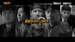 [특집 편성]′번외수사′ 멤버들, 영화 속에 잠입하다?!