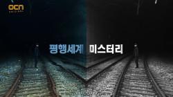 [티저] 최초공개! 평행세계 미스터리 <트레인>