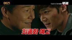 [최종화 예고] 최진혁 VS 박성웅, 루갈의 운명을 건 마지막 대결!