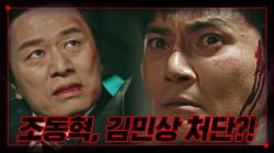 새 인간병기들과 난투 벌인 조동혁, 김민상 처단 성공?!