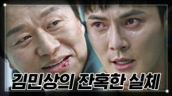 ♨도른자 김민상♨ 조동혁 얻고자 일부러 꾸민 '누나 죽음 + 팔 절단'