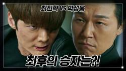 ♨끝장♨ '최진혁 VS 박성웅' 마지막 승부! 최후의 승자는?