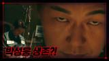 (수감中) 숨죽인 박성웅, 아직 살아있다?! #소름