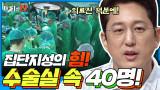 집단 지성의 힘! 수술실에 의사 40명이 모인 이유! [슬기로운 의사생활 19]