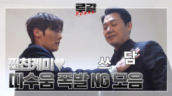 [NG 모음 메이킹]  박성웅, 노래방 18번까지 공개? '찐친 케미' 루갈 NG 현장! #가지마요_루갈