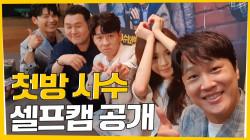 [번외수사 D-DAY] 첫방사수 기원 배우들 깜짝 응원 영상 공개