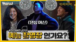 [메이킹]여기 예능 촬영장 인가요? 텐션 미쳐버린 ′번외수사′ 촬영장 (ft.댄싱머신)