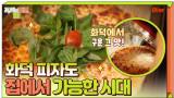 왜 시켜 먹어? 화덕 피자 집에서 굽기, 오븐 하나면 가능!
